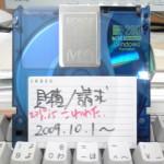 MOディスクが壊れて探したデータ復旧ソフト【無料】の話(オチ無し)