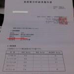 実家(栃木県)の田んぼで作ったお米の放射能測定をしました。
